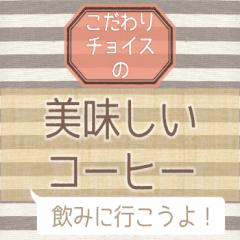 飲みたいシリーズ(コーヒー編)