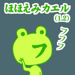 [LINEスタンプ] ほほえみカエル1.2 (1)