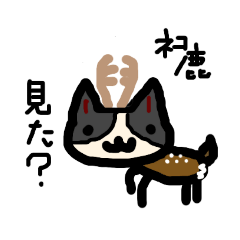 [LINEスタンプ] ネコ鹿 (1)