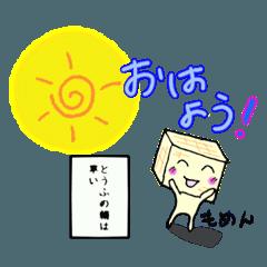 [LINEスタンプ] とうふ物語*もめんくん編* (1)
