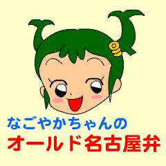 [LINEスタンプ] なごやかちゃんのオールド名古屋弁 (1)