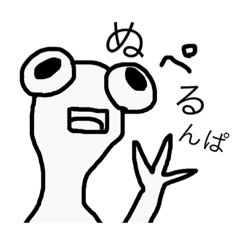 [LINEスタンプ] ぬぺるんぱ (1)
