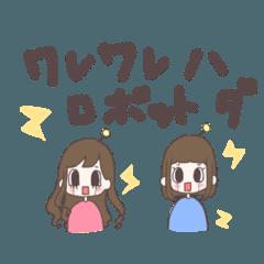 [LINEスタンプ] シュールな双子 (1)