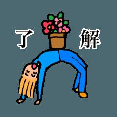 [LINEスタンプ] 動きのある返事 (1)