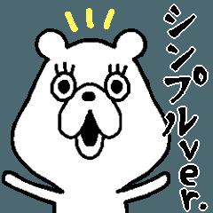 [LINEスタンプ] シンプルな文字ver.ぷにくま♪ (1)