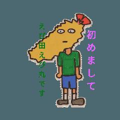 [LINEスタンプ] えび天のえび田えび丸 (1)