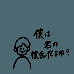 ゆるメンヘラ。(男バージョン)