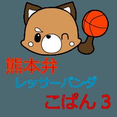 [LINEスタンプ] 熊本弁動くレッサーパンダこぱん3 (1)