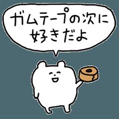[LINEスタンプ] 〇〇の次に好きだよスタンプ (1)