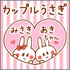 カップルうさぎ【みさき&あきちゃん】