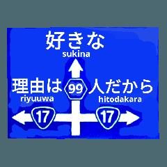 爆笑!道路標識239 仏のOFFトーク編