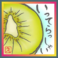 絵手紙風スタンプ【え】印バージョン