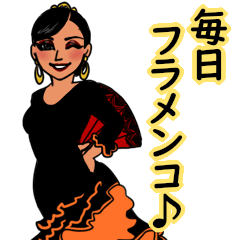 毎日フラメンコ Vol.1