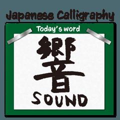 日本の書&美しい漢字