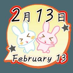 2月13日記念日うさぎ