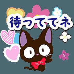 やさしいクロネコ【待ち合わせ編2】