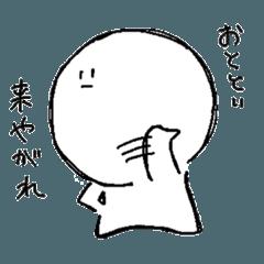 バウバウすたんぷ2(sis)