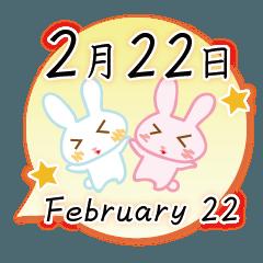 2月22日記念日うさぎ