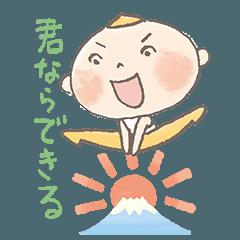 くりくり坊やのほんわかスタンプ【日常】