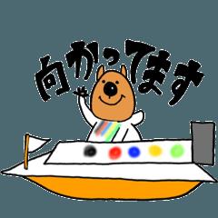 続・クアッカワラビーのボートレースな日々