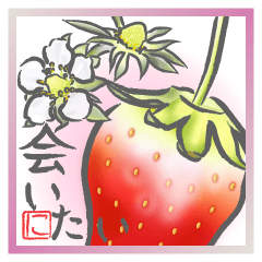 絵手紙風スタンプ【に】印バージョン