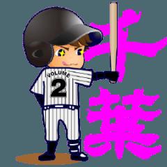 動く!野球チームと応援団【千葉編】