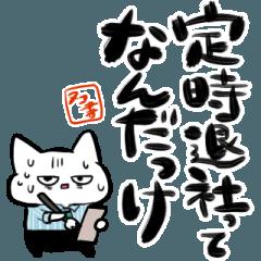格言ぽく言うネコ2~社会人編~