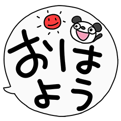 ふんわかパンダ26(挨拶ふきだし編)