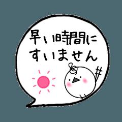 【敬語】日常、丁寧!かわいい鳥さん☆