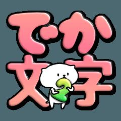 [LINEスタンプ] シンプル「でか文字」毎日使えるスタンプ2