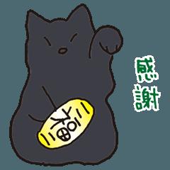 もっちり黒猫の可愛くて使いやすいスタンプ