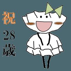 餃子お嬢さん/誕生日 1~40歳
