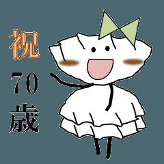 餃子お嬢さん/誕生日 41~80歳