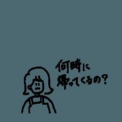 [LINEスタンプ] 心配性お母さん。 (1)