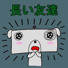 """長い友達 """"ムンイ"""" -日本語版-"""