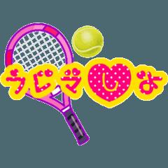 テニスするのに使えるかもしれないスタンプ