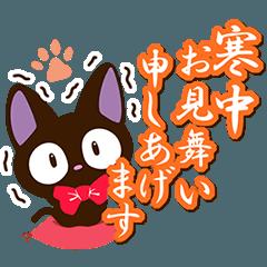 やさしいクロネコ【季節のあいさつ編】