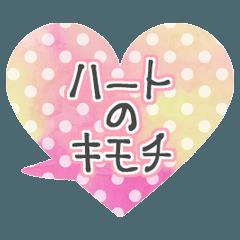 【シンプルポップ】ハートのキモチ【好き】