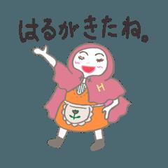 ハイ子とロー太郎の春