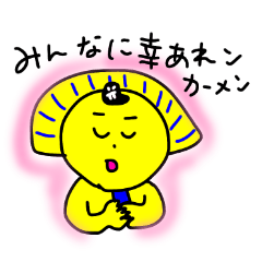 ツタンカメ夫(陽)