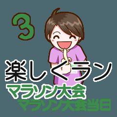 ジョギング&ランニング&マラソン&応援3