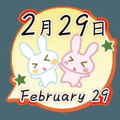 2月29日記念日うさぎ