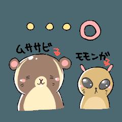 モモンガとムササビさん