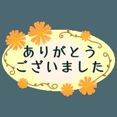 [LINEスタンプ] 接客業で使える!大人の上品な花スタンプ