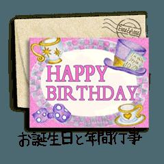 [LINEスタンプ] グリーティングカード[お誕生日&年間行事]