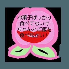 [LINEスタンプ] うるさい桃 (1)