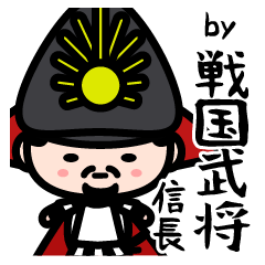 by 戦国武将