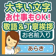 あらき様用★お仕事にもOK女性敬語デカ文字