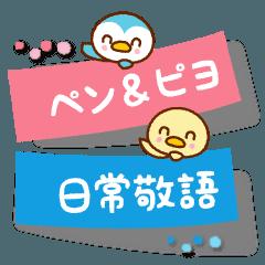 ❤️付箋の日常敬語【ペン&ピヨ】