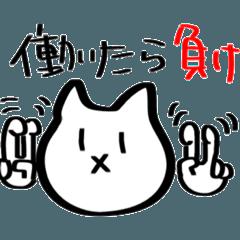 [LINEスタンプ] 嫌味なぬこ (1)